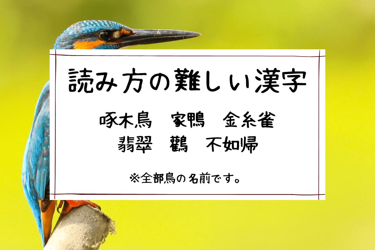 読み方の難しい漢字