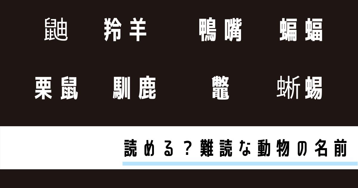 難読,漢字,動物