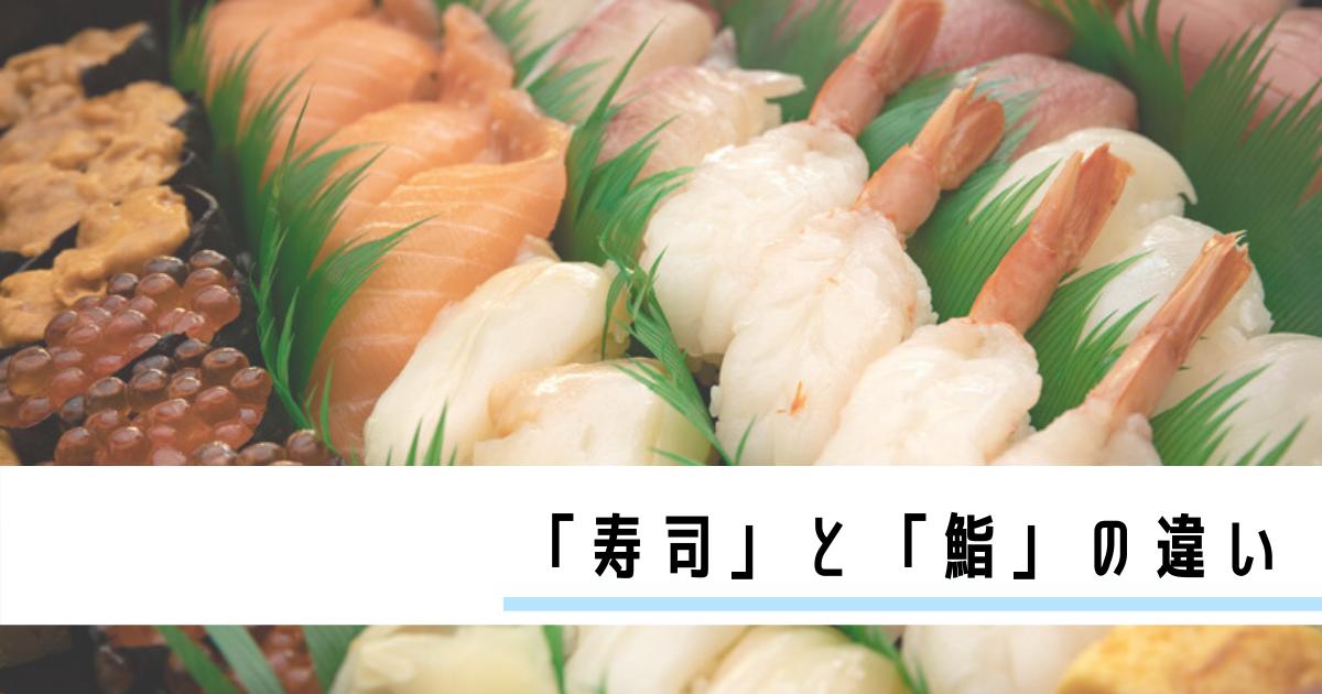 寿司,鮨,違い