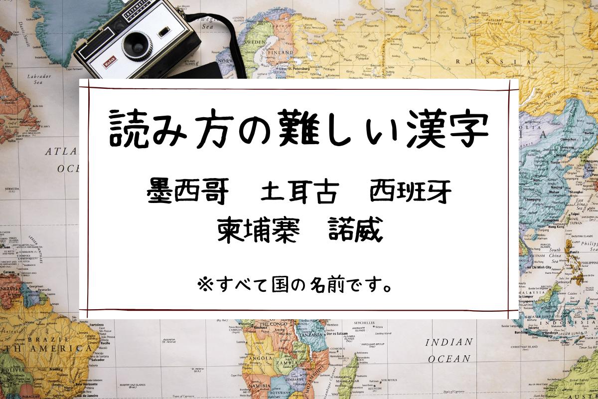 読み方の難しい漢字,国名
