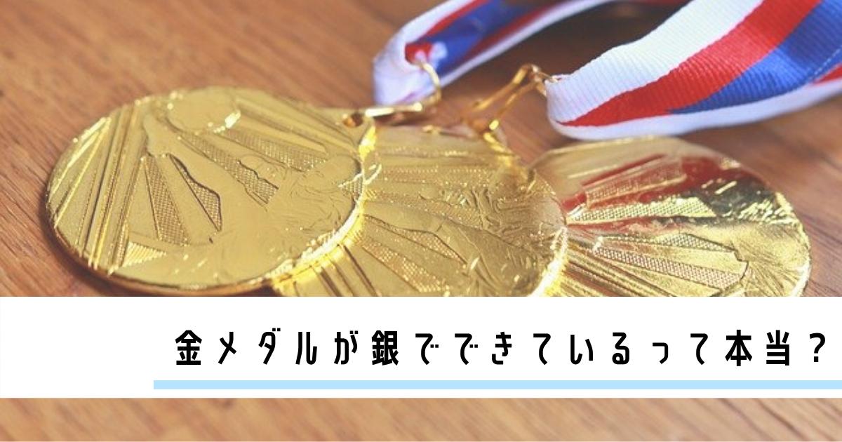 オリンピック,金メダル