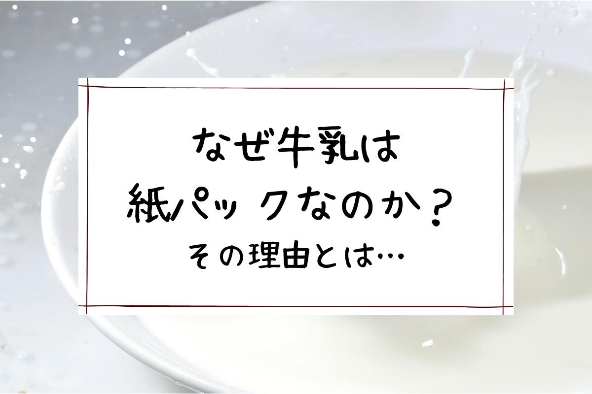 なぜ牛乳は紙パックなのか、その理由