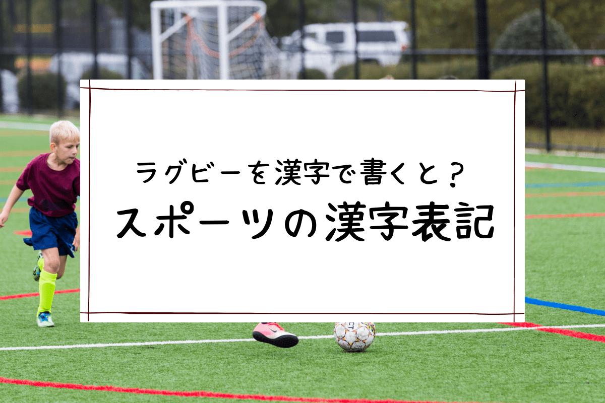 スポーツの漢字表記