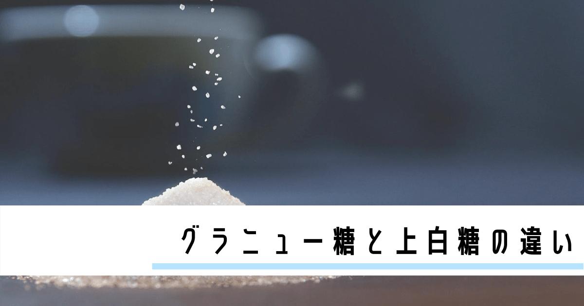 グラニュー糖,上白糖,違い