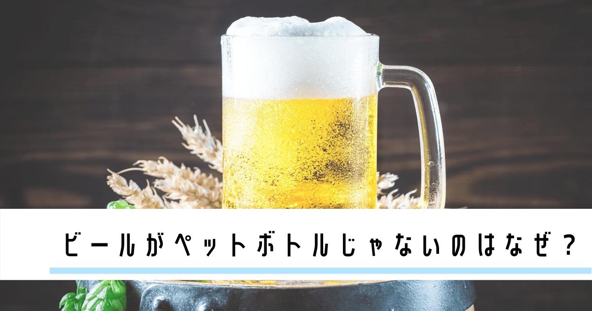 ビール,ペットボトル
