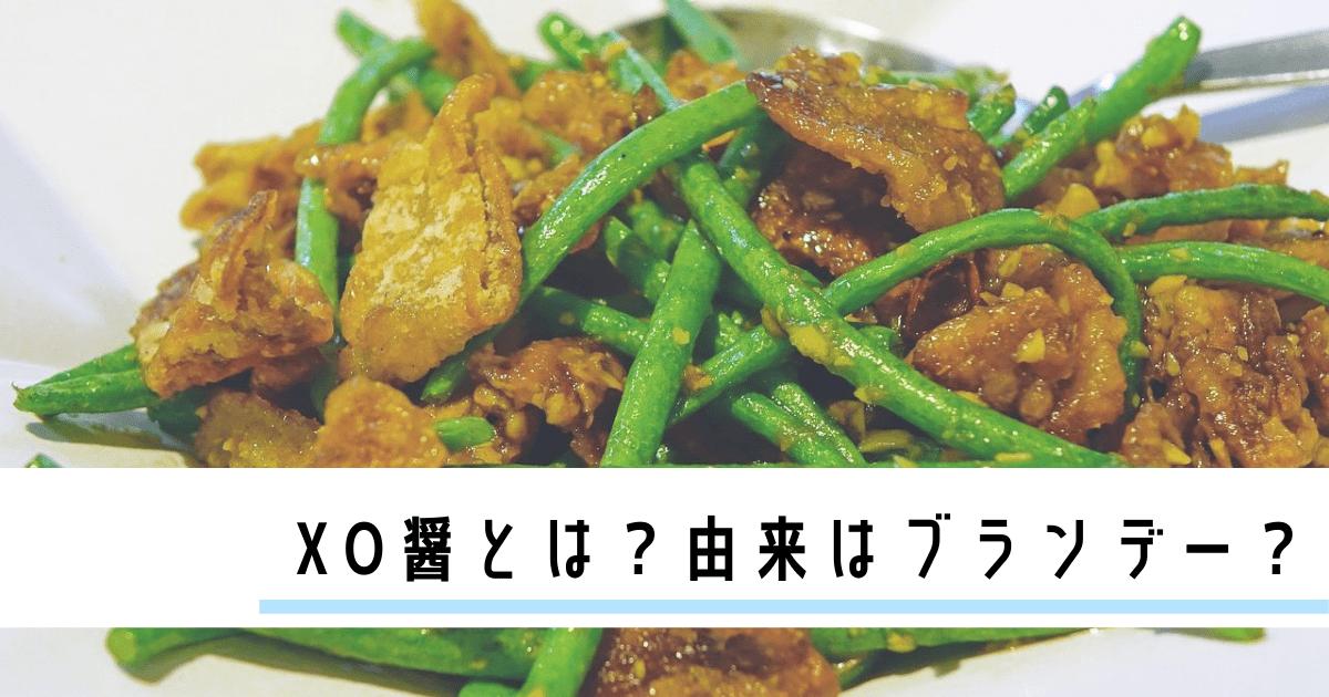 XO醤,とは